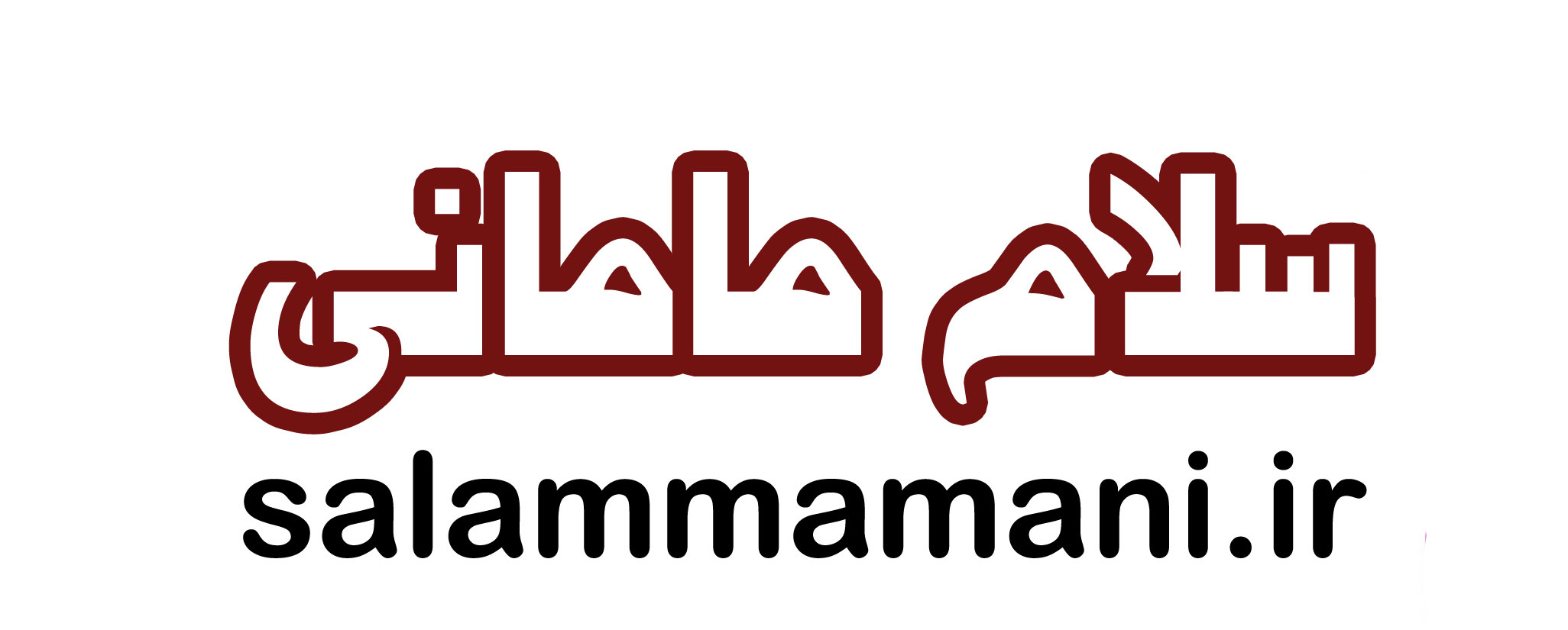 سلام مامانی | فروش انواع لباس زنانه با مناسبترین قیمت