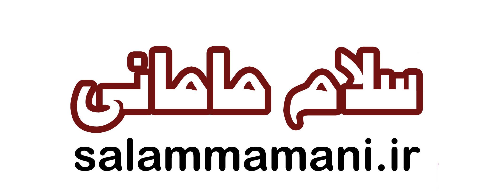 فروشگاه سلام مامانی | فروش انواع لباس زنانه با مناسبترین قیمت
